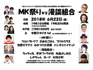 2018_6MK祭りvs漫談組合チラシ.jpg