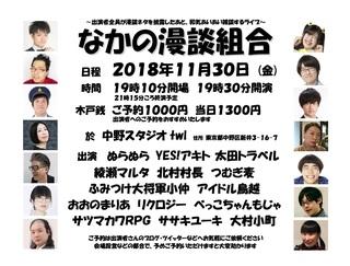 【決】 漫談組合2018_11.jpg