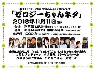 ちゃんネタ2018_11_1.jpg