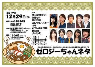 ちゃんネタ201912_2.jpg