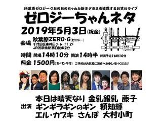 ちゃんネタ2019_5【決】.jpg