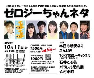 ちゃんネタ2020年10月3.jpg