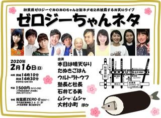 ちゃんネタ2020_02_2.jpg