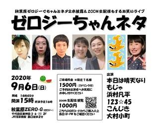 ちゃんネタ2020_09_04.jpg
