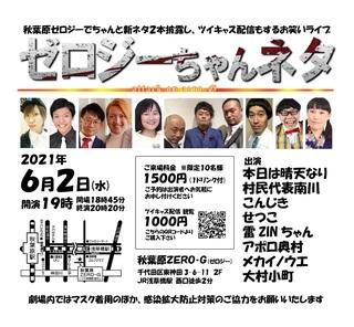 ちゃんネタ2021年6月_3.jpg