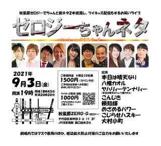 ちゃんネタ2021年9月_2.jpg