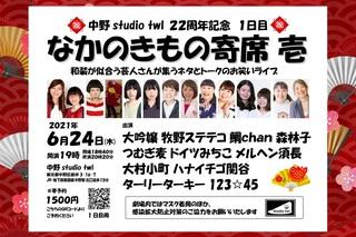 なかのきもの寄席2021_6 壱【決2】.jpg