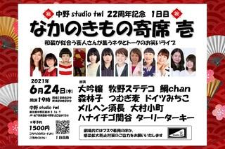 なかのきもの寄席2021_6 壱【決】.jpg