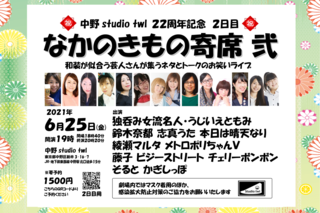 なかのきもの寄席2021_6 弐 【決2】.png