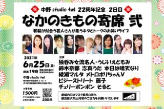 なかのきもの寄席2021_6 弐 【決】.png