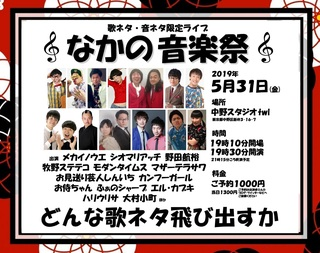 なかの音楽祭_追加.jpg
