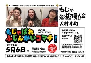 もじゃぱれ婦人会コマチ【決・長】.jpg