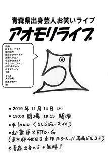 アオモリライブ.jpg