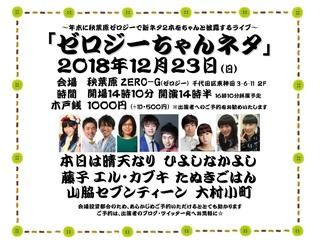 ゼロジーちゃんネタ2018_12.jpg