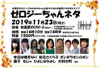 ゼロジーちゃんネタ2019_11.jpg