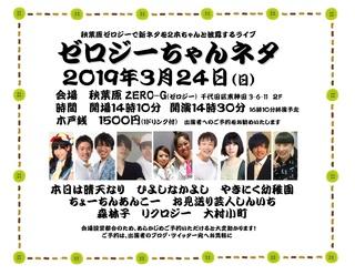 ゼロジーちゃんネタ2019_3.jpg