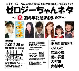 ゼロジーちゃんネタ2020年12月【改】.jpg