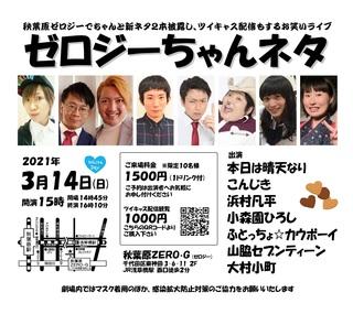 ゼロジーちゃんネタ2021年3月【決】.jpg
