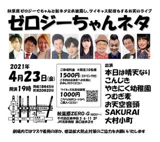 ゼロジーちゃんネタ2021年4月_2.jpg