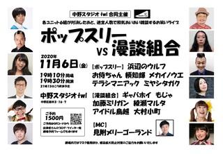 ポップスリーVS漫談組合-ほぼ決.jpg