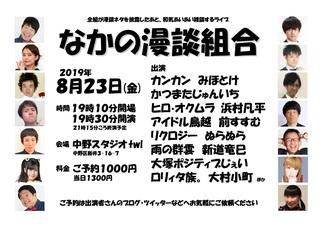 漫談組合2019_8_4.jpg