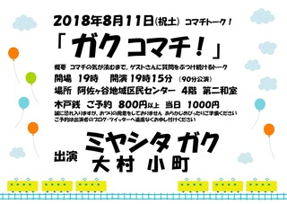 Microsoft Word - ガク小町.jpg