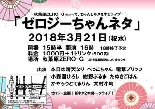 Microsoft Word - ゼロジーちゃんネタ2018_3【決】.jpg