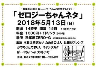 Microsoft Word - ゼロジーちゃんネタ2018_5_2.jpg