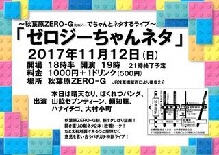 Microsoft Word - ゼロジーちゃんネタ2.jpg