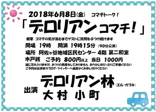 Microsoft Word - デロリアン小町.jpg