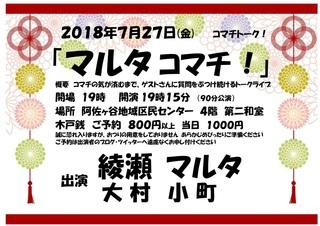 Microsoft Word - マルタ小町1.jpg