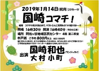 Microsoft Word - 国崎コマチ.jpg