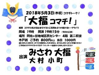 Microsoft Word - 大福コマチ3.jpg