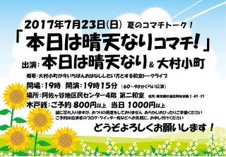 Microsoft Word - 本日は晴天なりコマチ.jpg