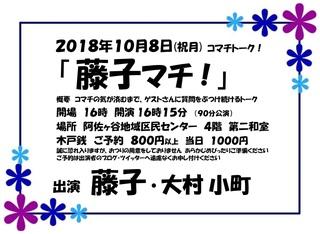 Microsoft Word - 藤子マチ.jpg