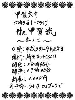 the甲賀流_2018_9.jpg
