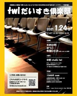 twl大好き倶楽部【決】.jpg